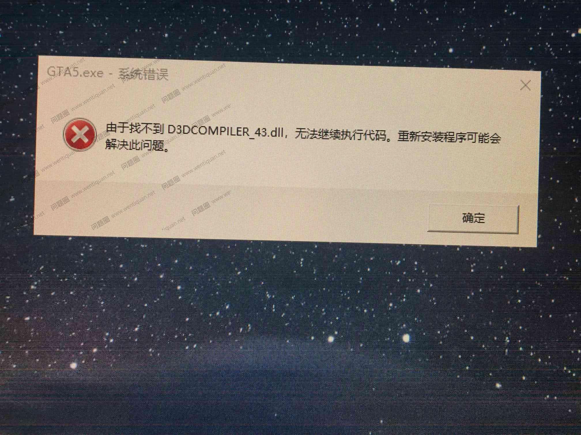 qq游戏安装后打不开_GTA5.exe系统错误,找不到D3DCOMPILER-43.DLL,R星无法执行错误代码重新 ...